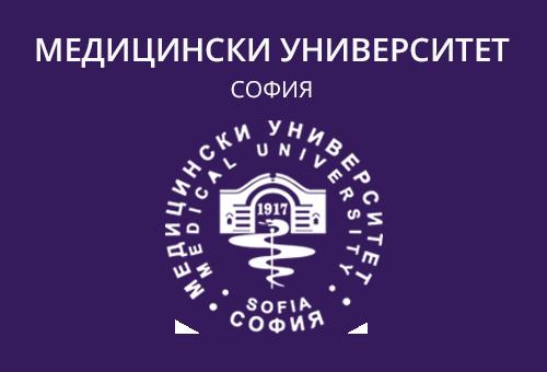 МЕДИЦИНСКИ УНИВЕРСИТЕТ – СОФИЯ (МУ-София)