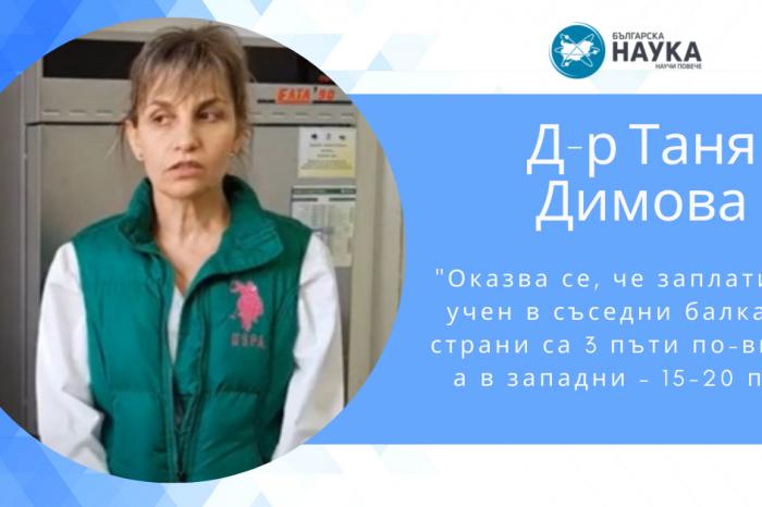 Д-р Таня Димова: Оказва се, че заплатите за учен в съседни балкански страни са 3 пъти по-високи, а в западни – 15-20 пъти