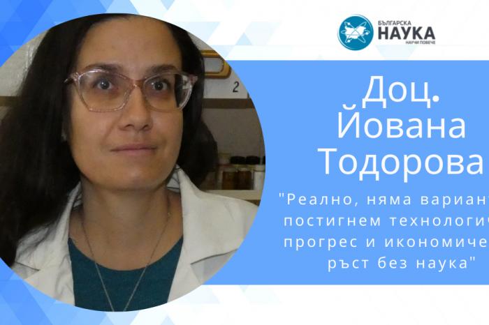 Доц. Йована Тодорова: Реално, няма вариант да постигнем технологичен прогрес и икономически ръст без наука