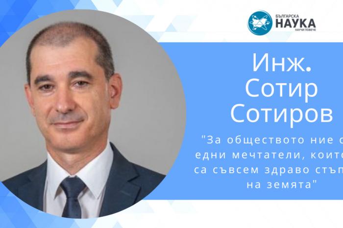 Инж. Сотир Сотиров: За обществото ние сме едни мечтатели, които не са съвсем здраво стъпили на земята