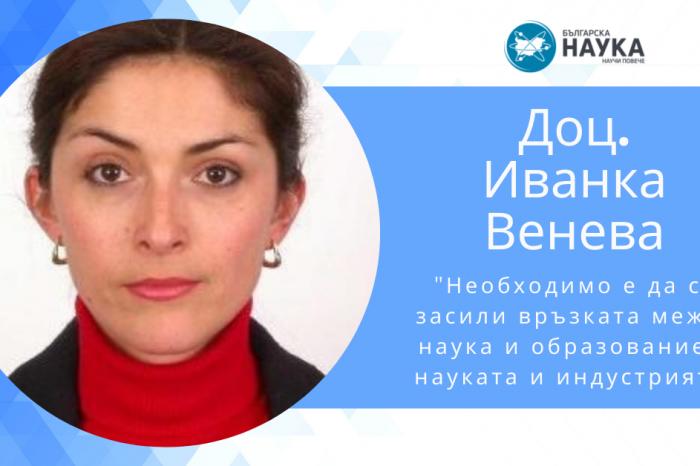 Доц. Иванка Венева: Необходимо е да се засили връзката между наука и образование и науката и индустрията