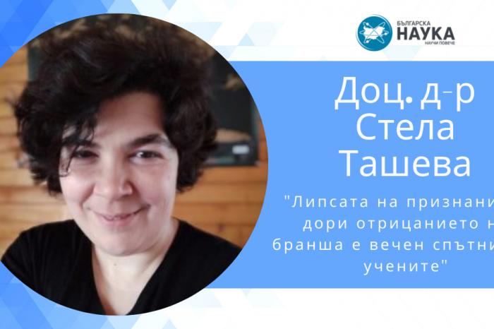 Доц. д-р Стела Ташева: Липсата на признание и дори отрицанието на бранша е вечен спътник на учените