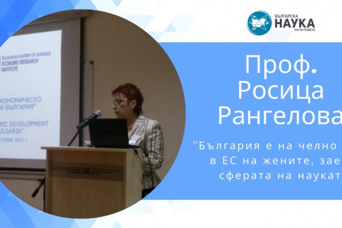 Проф. Росица Рангелова: България е на челно място в ЕС на жените, заети в сферата на науката