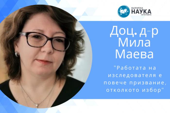 Доц. д-р Мила Маева: Работата на изследователя е повече призвание, отколкото избор