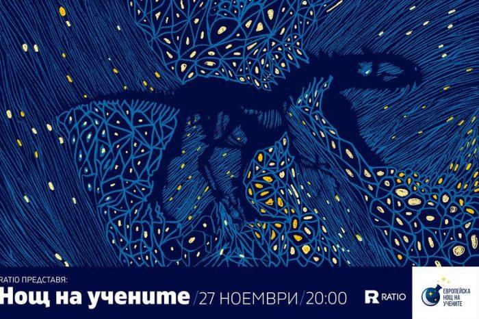 [ПОДКАСТ] БГ НАУКА ПРЕДСТАВЯ: Ratio представя: Нощ на учените