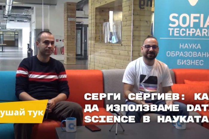 [ПОДКАСТ] Серги Сергиев: Как да използваме data science в науката