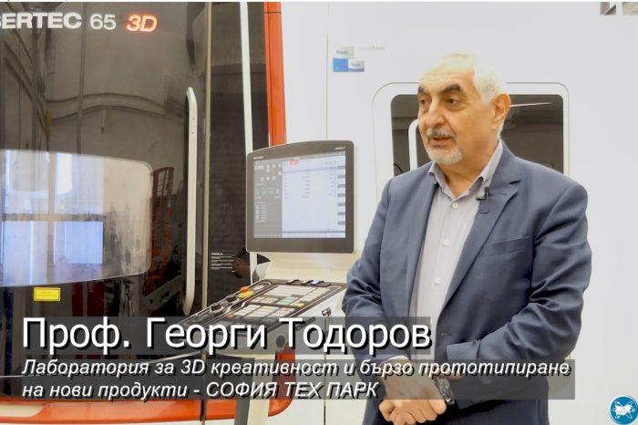 Лаборатория за 3D креативност и бързо прототипиране на нови продукти - СОФИЯ ТЕХ ПАРК