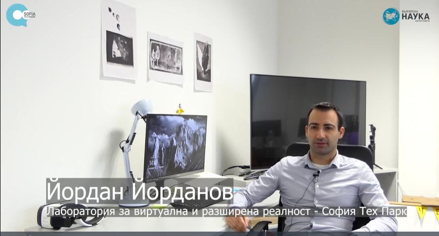 Лабораторията за виртуална и разширена реалност в Sofia Tech Park