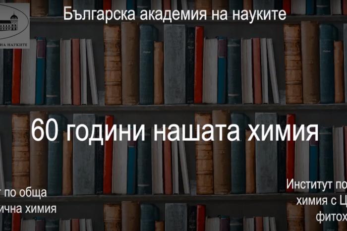 """Филм """"60 години нашата химия"""" - (ИОНХ и ИОХЦФ - БАН) - видео/подкаст"""