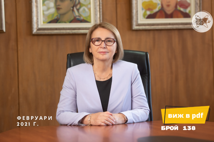 "сп. ""Българска Наука"" 138"