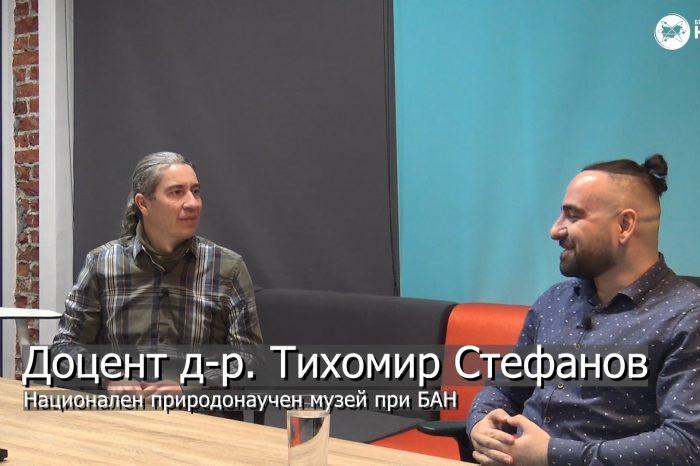 [ПОДКАСТ] Интервю с доц. д-р Тихомир Стефанов от Национален природонаучен музей при БАН
