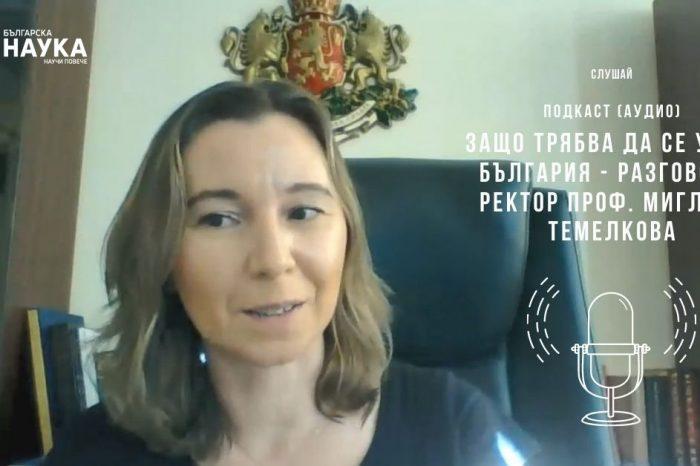 [ПОДКАСТ] Защо трябва да изберем български университет - разговор с ректор проф. Миглена Темелкова