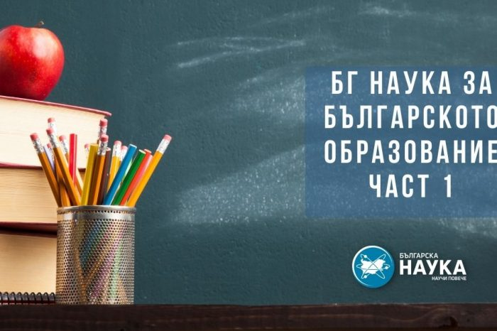 БГ Наука за българското образование - част 1