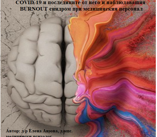 Последиците от COVID-19 и Бърнаут синдромът при медицинския персонал
