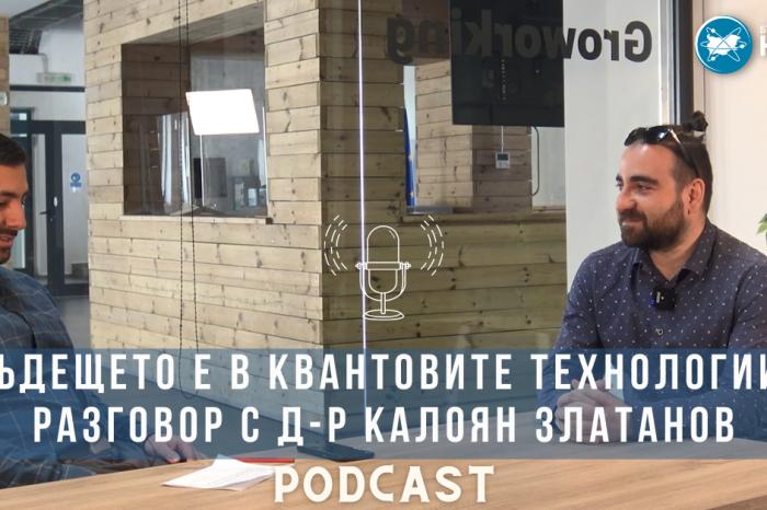 [ПОДКАСТ] Бъдещето е в квантовите технологии - разговор с д-р Калоян Златанов