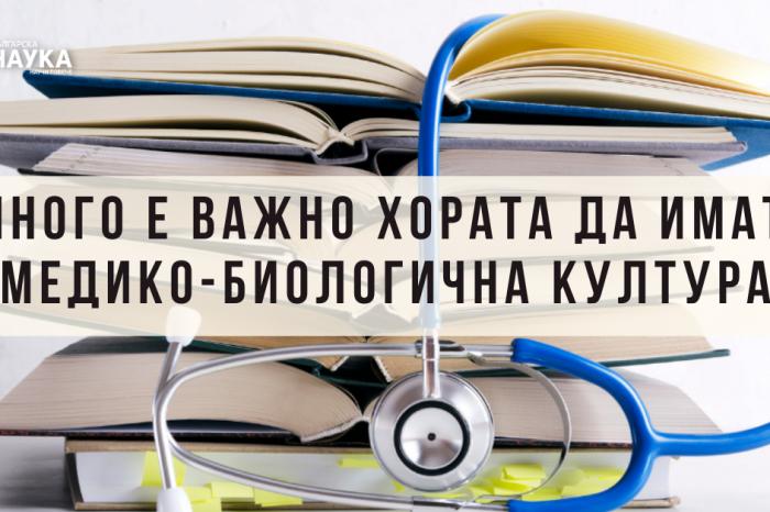 Много е важно хората да имат медико-биологична култура