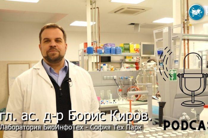 [ПОДКАСТ] Вижте къде се правят едни от най-новите изследвания в биотехнологиите