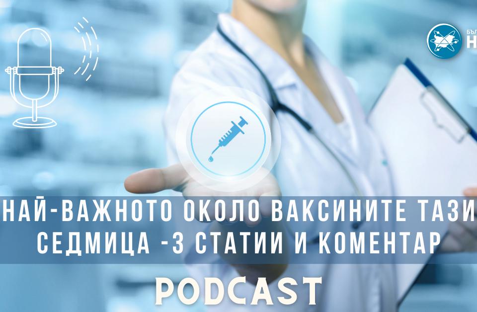 [ПОДКАСТ] Най-важното около ваксините тази седмица -3 статии и коментар