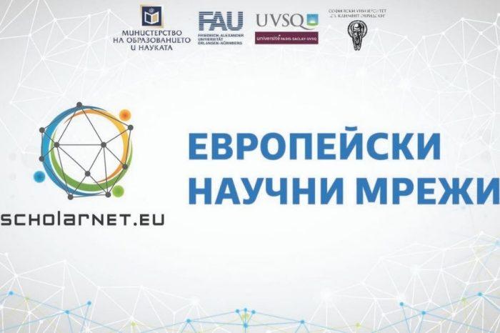 Европейски научни мрежи - SCHOLARNET