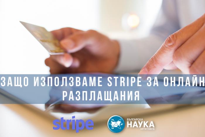 Защо използваме Stripe за онлайн разплащания