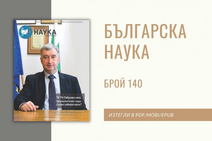 "сп. ""Българска Наука"" 140"