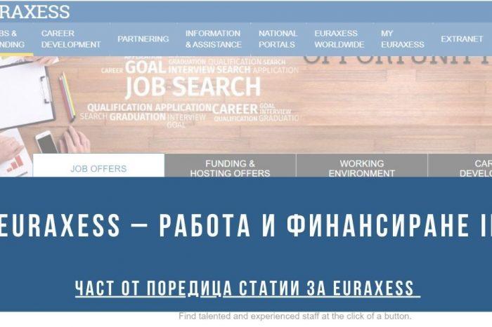 EURAXESS – работа и финансиране II