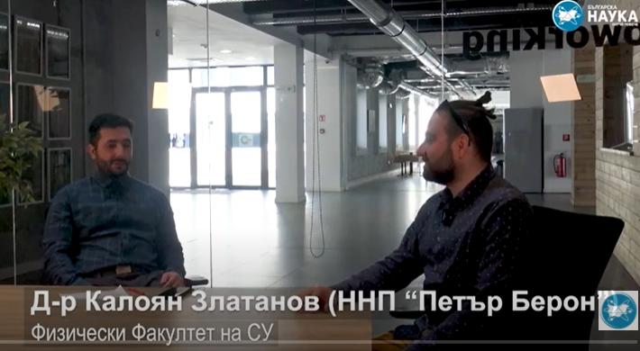 Бъдещето е в квантовите технологии – Калоян Златанов