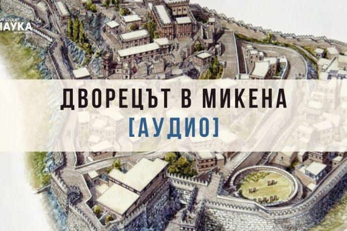 [АУДИО] Дворецът в Микена