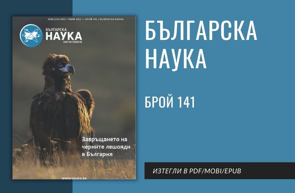 "сп. ""Българска Наука"" 141"