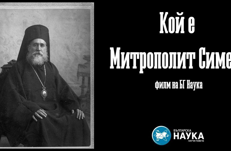 Кой е Митрополит Симеон? | Документален филм на БГ Наука