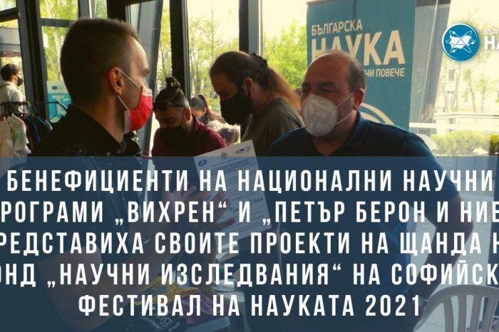 """Бенефициенти на  """"ВИХРЕН"""" и """"Петър Берон"""" на щанда на  Фонд """"Научни изследвания"""" на Софийския фестивал на науката 2021"""