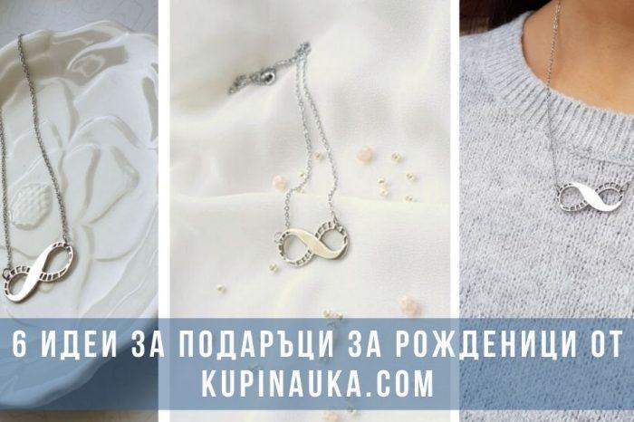 6 идеи за подаръци за рожденици от KupiNauka.com