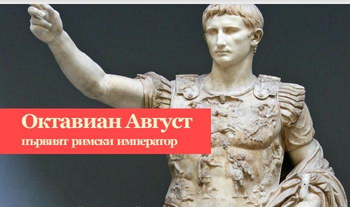 Октавиан Август - първият римски император