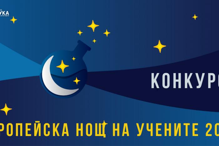 КМТ обявява конкурс за докторантски и студентски проекти YOUNG & ENERGETIC SCIENTISTS