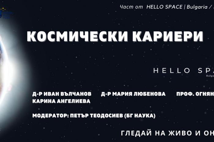 """""""Космически кариери""""е панел, част от събитието HELLO SPACE   Bulgaria / EU calling в София Тех Парк."""
