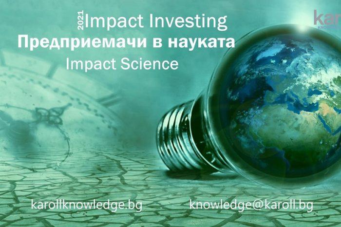 30 000 лв награда за научен проект с въздействие