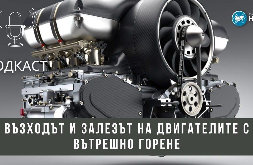 [ПОДКАСТ] Възходът и залезът на двигателите с вътрешно горене