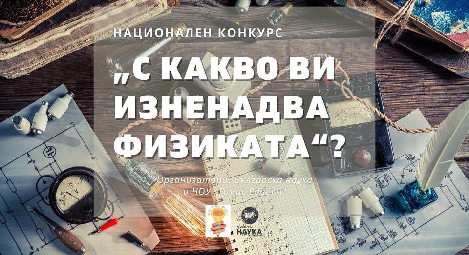 """Емил Андреев, 7 клас - """"С какво ви изненадва физиката?"""""""
