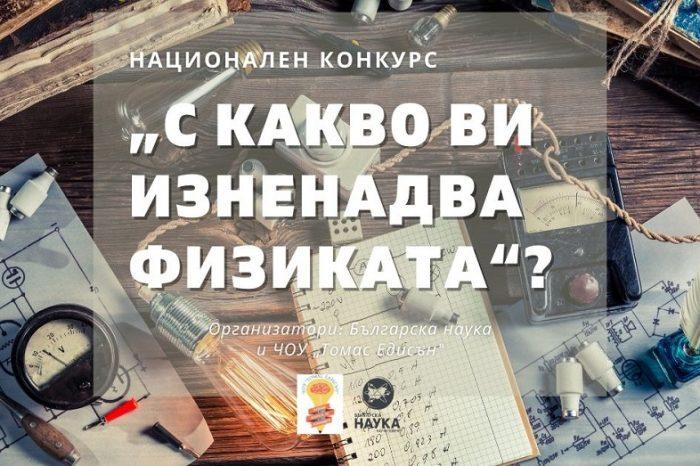 """Национален конкурс """"С какво ви изненадва физиката"""" обявява лауреатите"""