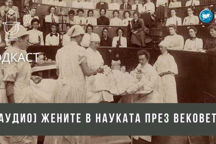 [АУДИО] Жените в науката през вековете