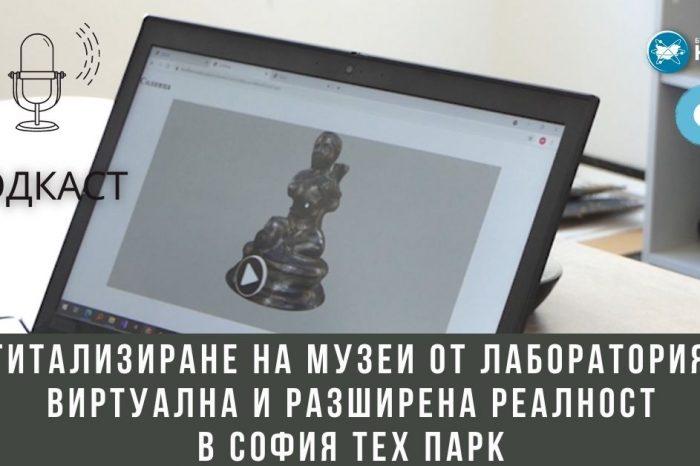 [ПОДКАСТ] Дигитализиране на музеи от Лаборатория по виртуална и разширена реалност в София Тех Парк