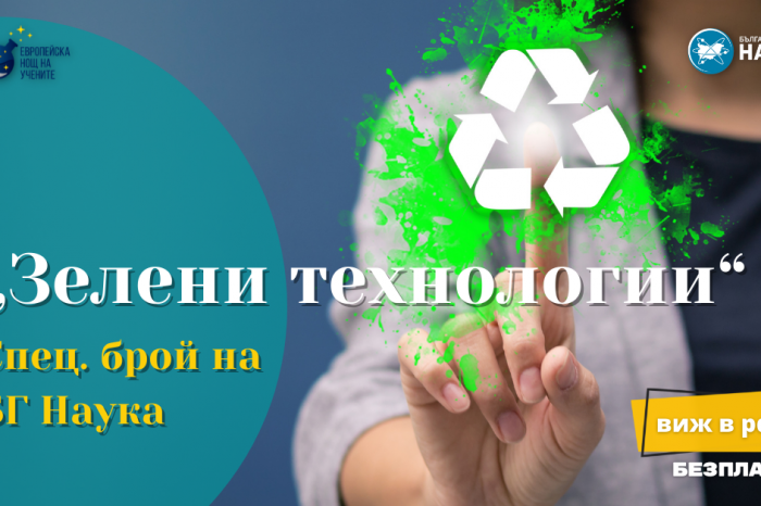 "Спец. брой ""Зелени технологии"""