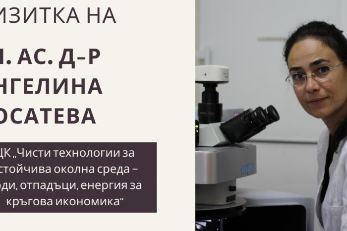 """Гл. ас. д-р Ангелина Косатева от ЦК """"Чисти технологии за устойчива околна среда – води, отпадъци, енергия за кръгова икономика"""""""