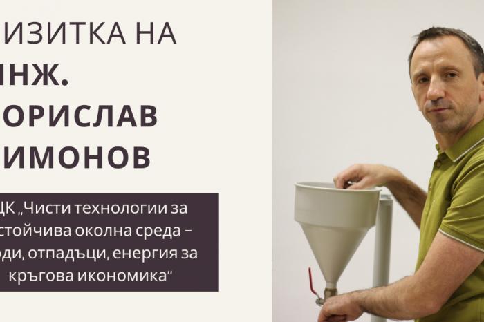 """Инж. Борислав Симонов от ЦК """"Чисти технологии за устойчива околна среда – води, отпадъци, енергия за кръгова икономика"""""""