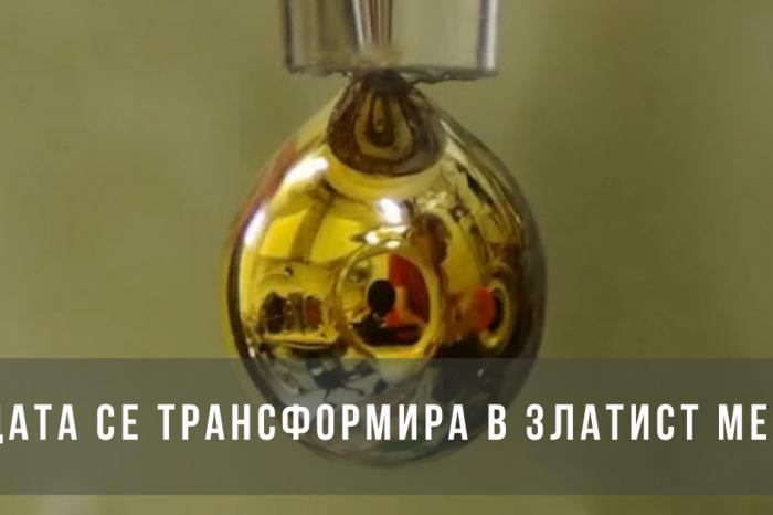 Водата се трансформира в златист метал