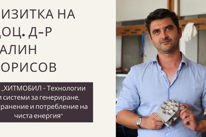 """Доц. д-р Галин Борисов от ЦК """"ХИТМОБИЛ - Технологии и системи за генериране, съхранение и потребление на чиста енергия"""""""