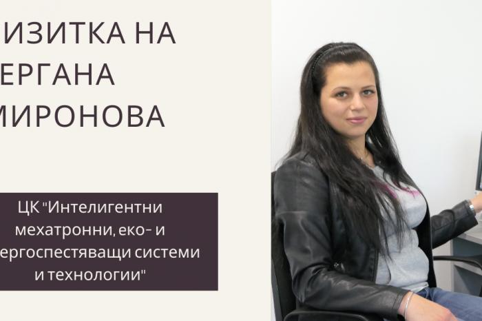 """Гергана Миронова от ЦК """"Интелигентни мехатронни, eко- и енергоспестяващи системи и технологии"""""""