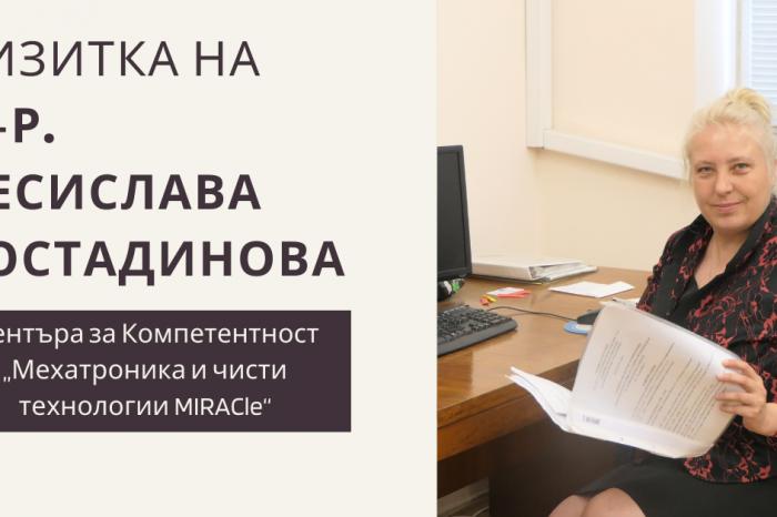 """Д-р. Десислава Костадинова от Центъра за Компетентност """"Мехатроника и чисти технологии MIRACle"""""""