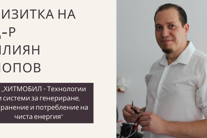 """Д-р Илиян Попов от ЦК """"ХИТМОБИЛ - Технологии и системи за генериране, съхранение и потребление на чиста енергия"""""""