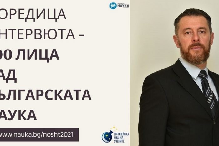 Интервю с доц. д-р Илиан Минков от Икономически университет - Варна